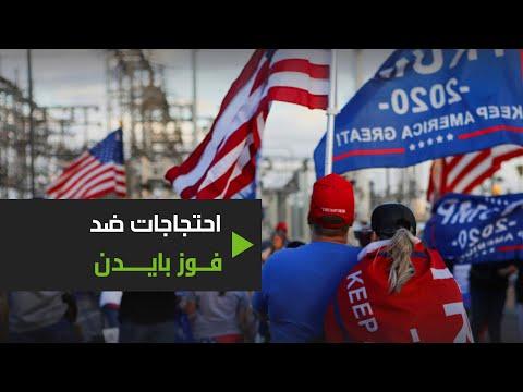 شاهد مؤيدو ترامب يحتجون على نتائج انتخابات الرئاسة الأميركية
