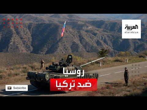 شاهد روسيا تقطع الطريق على تركيا وتنشر ألفي جندي في كراباخ