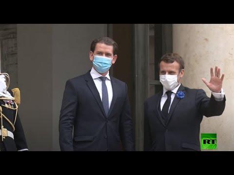 شاهد الرئيس الفرنسي يستقبل المستشار النمساوي في قصر الإليزيه