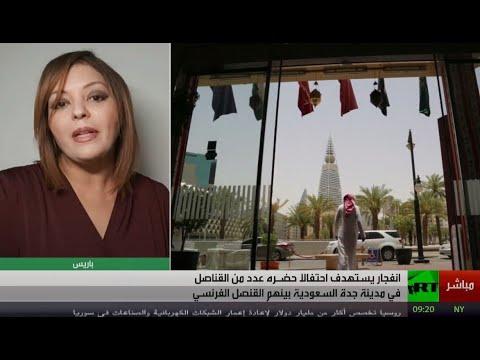 شاهد هجوم في جدة السعودية يُسفر عن إصابة شخصين