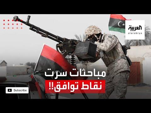 شاهد تعرَّف على نقاط التوافق في مباحثات سرت لحل الأزمة الليبية