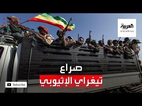 شاهد سيناريوهات الصراع في تيغراي الإثيوبي