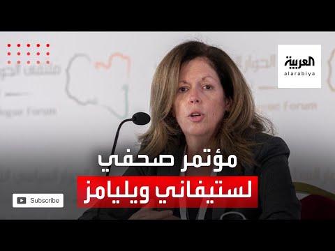 شاهد مؤتمر صحافي للمبعوثة الأممية إلى ليبيا بالإنابة وتفاصيل كلمتها