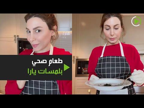 شاهد المطربة يارا تطهو طعام صحي