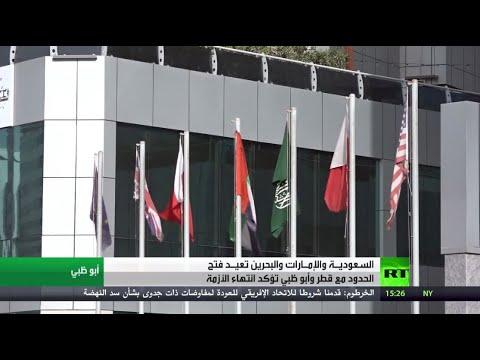 شاهد البحرين تعلن عن فتح الحدود مع قطر