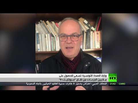 شاهد الهاشمي الوزير يؤكّد أن تونس تسعى للحصول على لقاح سبوتنيك ف