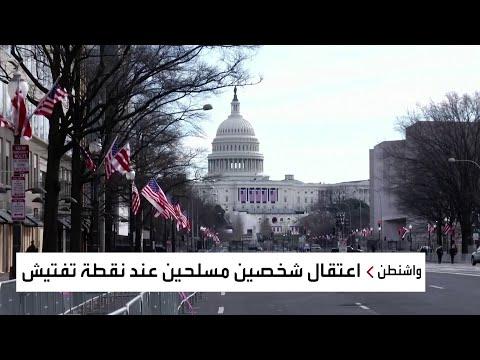 شاهد العاصمة الأميركية واشنطن تتحول إلى قلعة محصنة