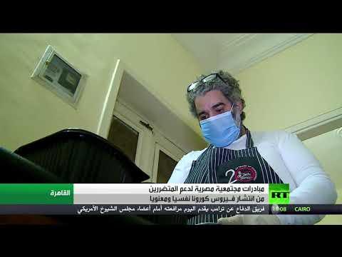شاهد مبادرات مجتمعية لدعم المتضررين من كورونا في مصر
