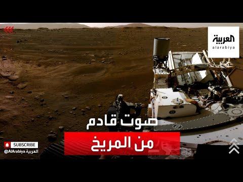 شاهدناسا تعرض صوت لم يسمع من قبل قادم من المريخ
