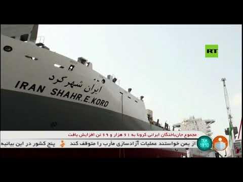 شاهدإيران تنشر صورا وفيديو لسفينتها التي استهدفت شرقي المتوسط
