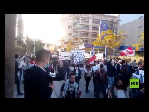 شاهدتظاهر الآلاف في وسط العاصمة اللبنانية بيروت