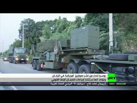 شاهدروسيا تحذر من نشر صواريخ أميركية في اليابان