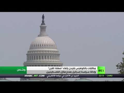 شاهد مشرعون أميركيون في الكونغرس يطالبون بايدن بإلغاء صفقة القرن