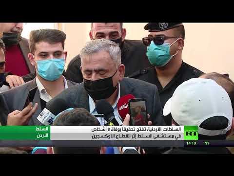 شاهد السلطات الأردنية تفتح تحقيقا بوفاة 8 أشخاص في مستشفى السـلط