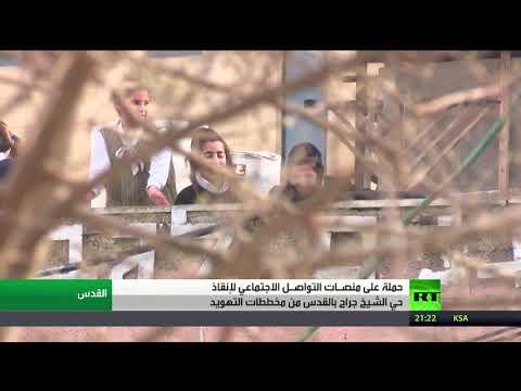 شاهد حملة لإنقاذ حي الشيخ جراح في مدينة القدس