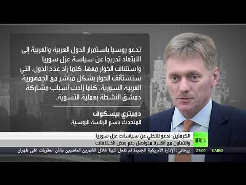 شاهد موسكو تدعو إلى التخلي عن عزل سورية