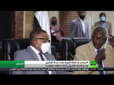 شاهد الخرطوم تؤكد أن خطوات إثيوبيا تهدد حياة الملايين